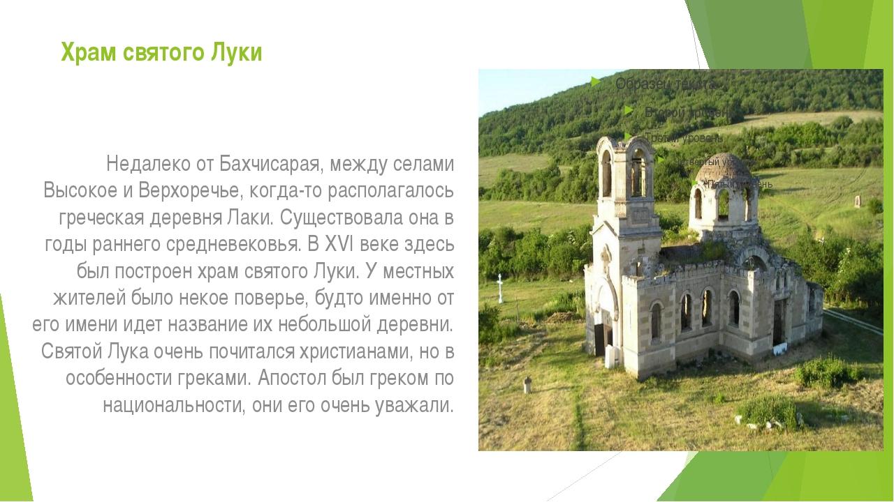Храм святого Луки Недалеко от Бахчисарая, между селами Высокое и Верхоречье,...