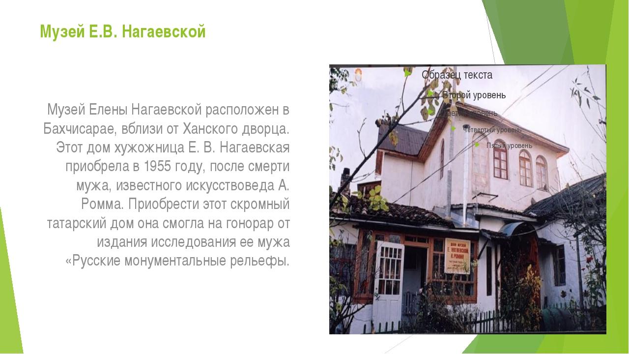 Музей Е.В. Нагаевской Музей Елены Нагаевской расположен в Бахчисарае, вблизи...