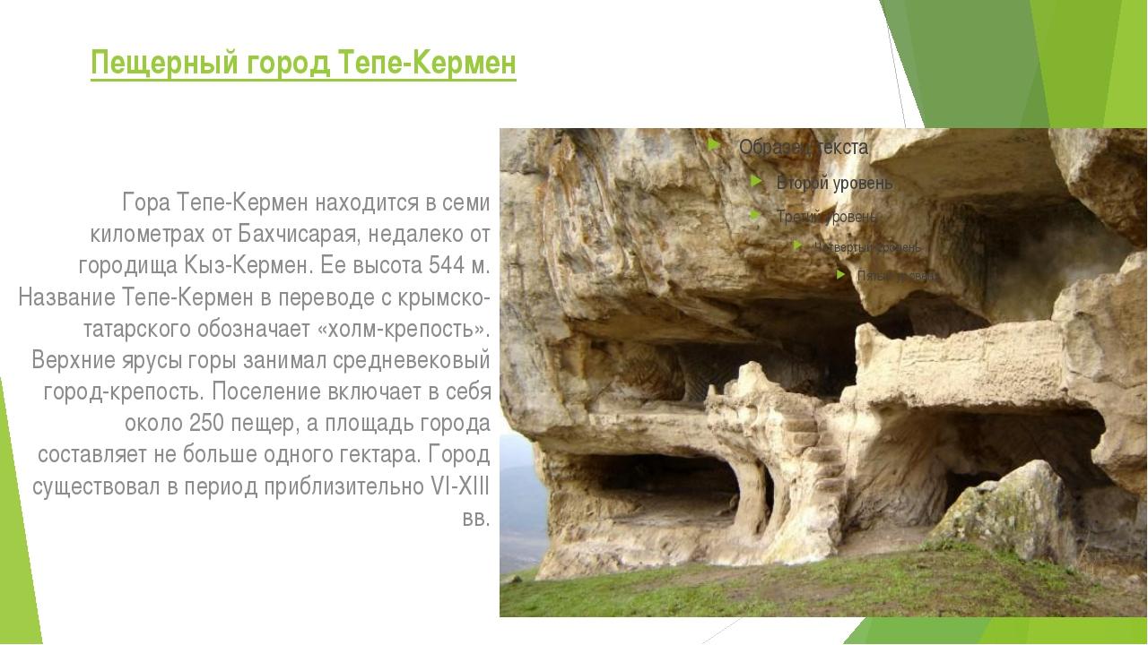 Пещерный город Тепе-Кермен Гора Тепе-Кермен находится в семи километрах от Ба...