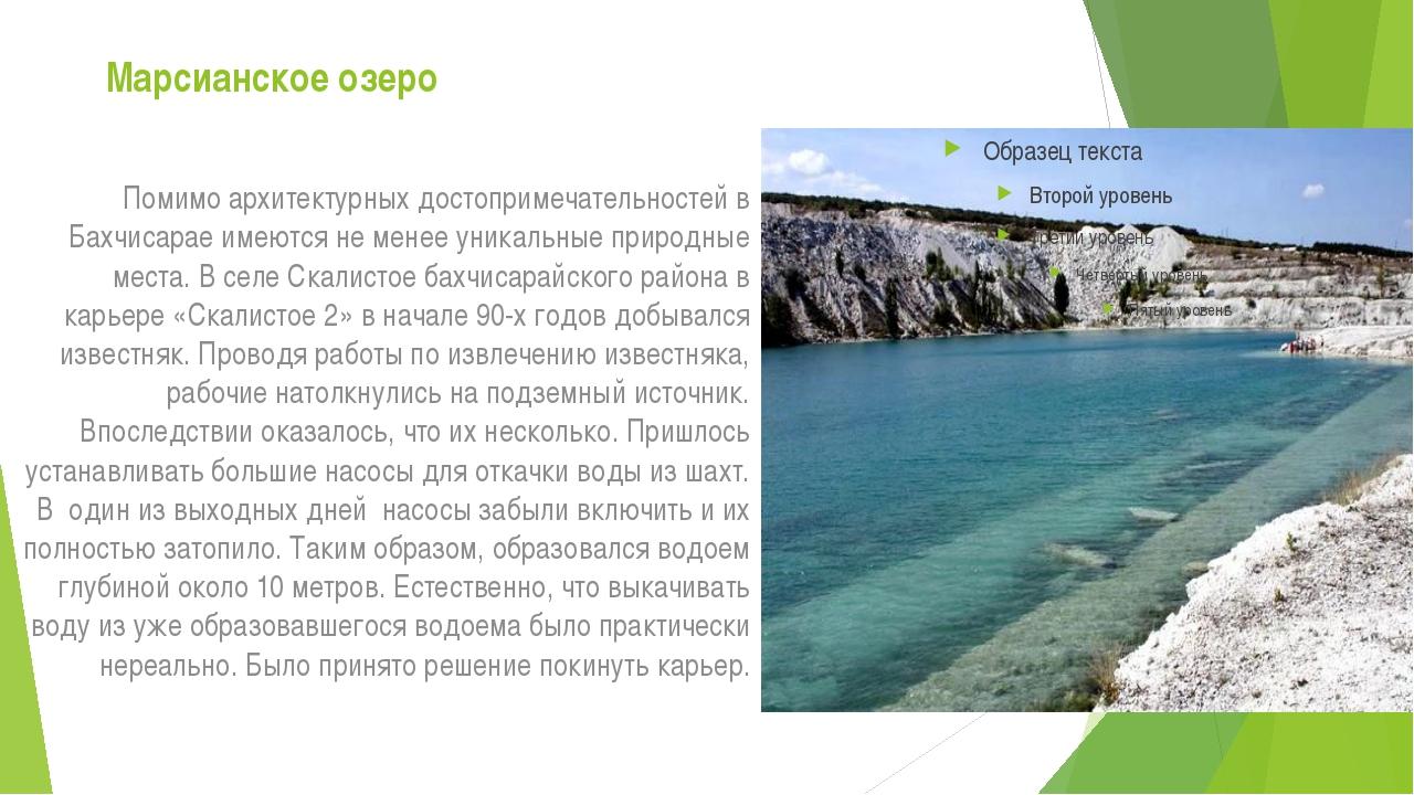 Марсианское озеро Помимо архитектурных достопримечательностей в Бахчисарае им...