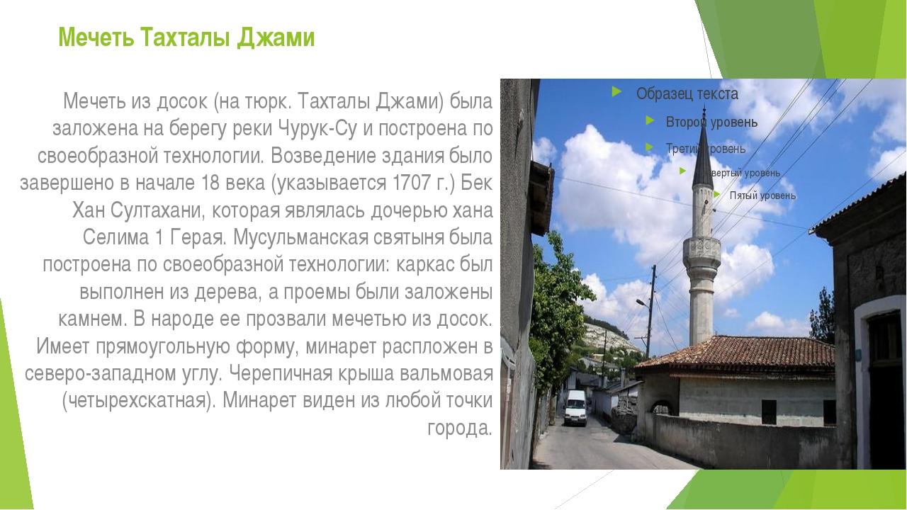 Мечеть Тахталы Джами Мечеть из досок (на тюрк. Тахталы Джами) была заложена н...