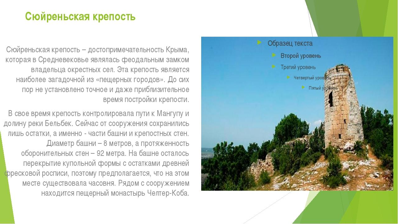 Сюйреньская крепость Сюйреньская крепость – достопримечательность Крыма, кото...