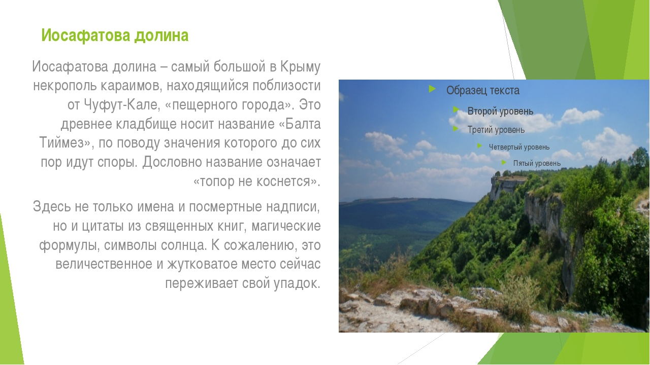 Иосафатова долина Иосафатова долина – самый большой в Крыму некрополь караимо...