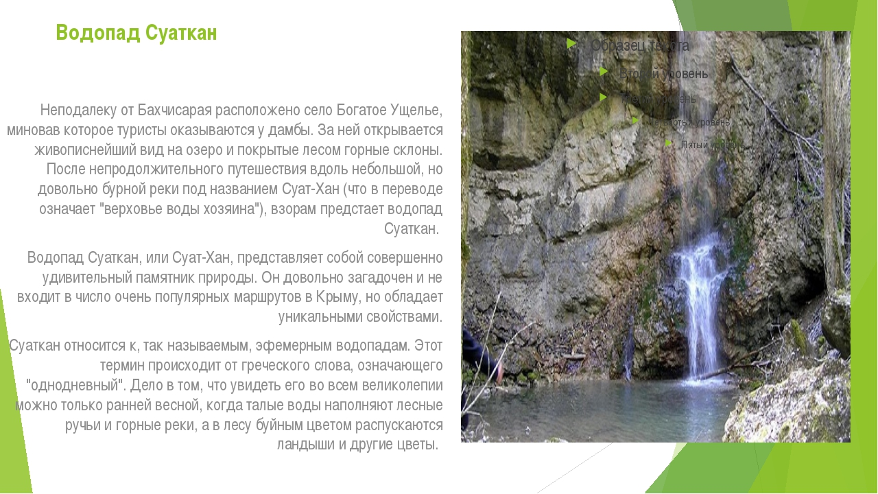 Водопад Суаткан Неподалеку от Бахчисарая расположено село Богатое Ущелье, мин...