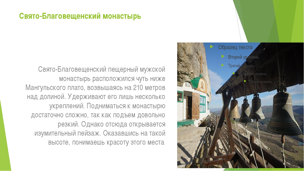 Свято-Благовещенский монастырь Свято-Благовещенский пещерный мужской монастыр...