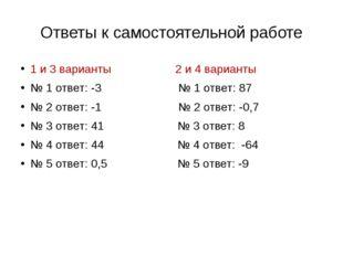 Ответы к самостоятельной работе 1 и 3 варианты 2 и 4 варианты № 1 ответ: -3 №