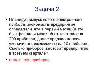 Задача 2 Планируя выпуск нового электронного прибора, экономисты предприятия