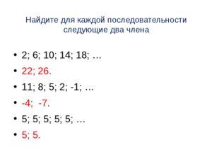 Найдите для каждой последовательности следующие два члена 2; 6; 10; 14; 18; …