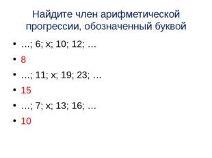 Найдите член арифметической прогрессии, обозначенный буквой …; 6; х; 10; 12;