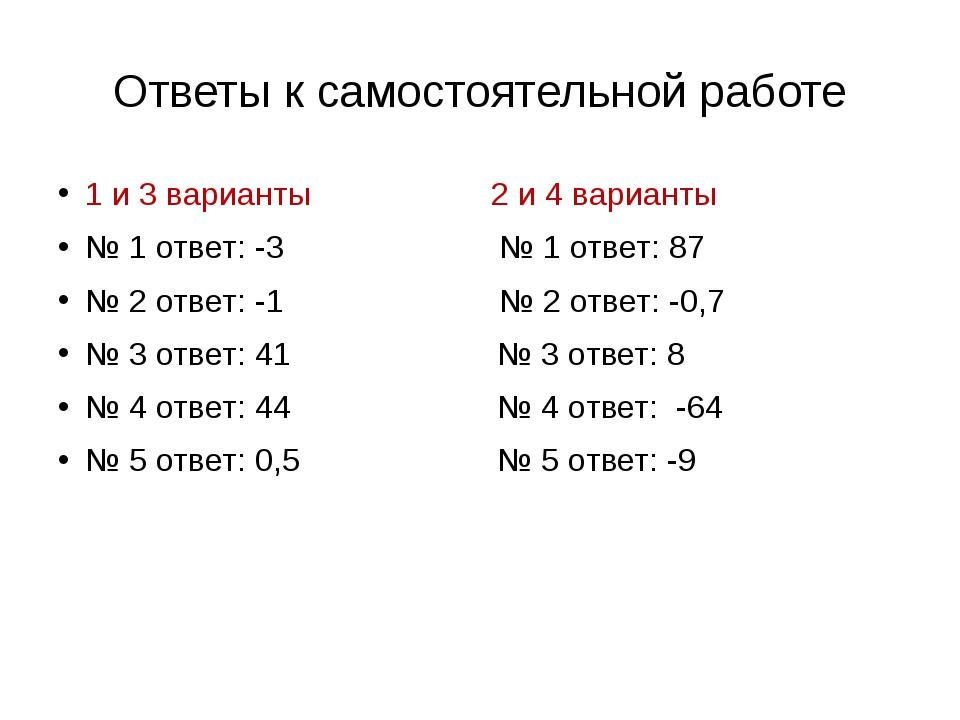 Ответы к самостоятельной работе 1 и 3 варианты 2 и 4 варианты № 1 ответ: -3 №...