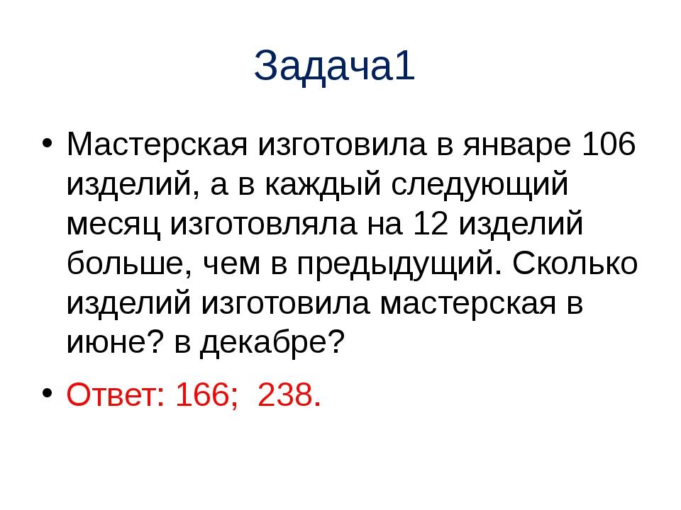 Задача1 Мастерская изготовила в январе 106 изделий, а в каждый следующий меся...