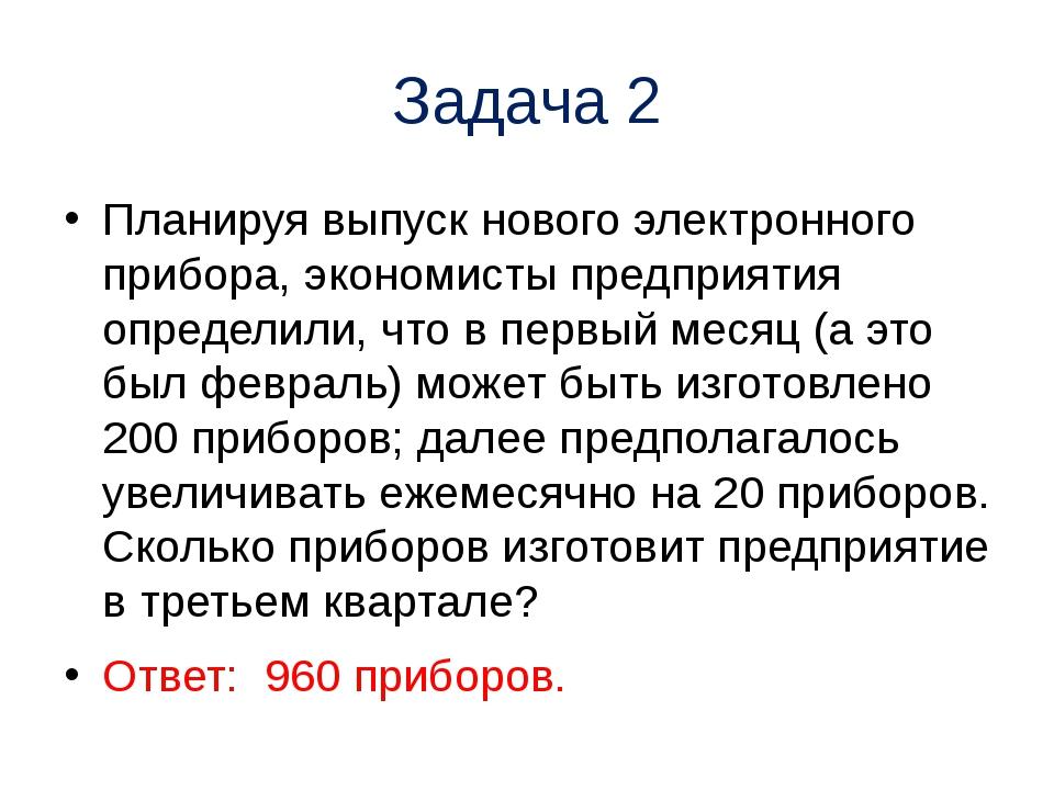 Задача 2 Планируя выпуск нового электронного прибора, экономисты предприятия...