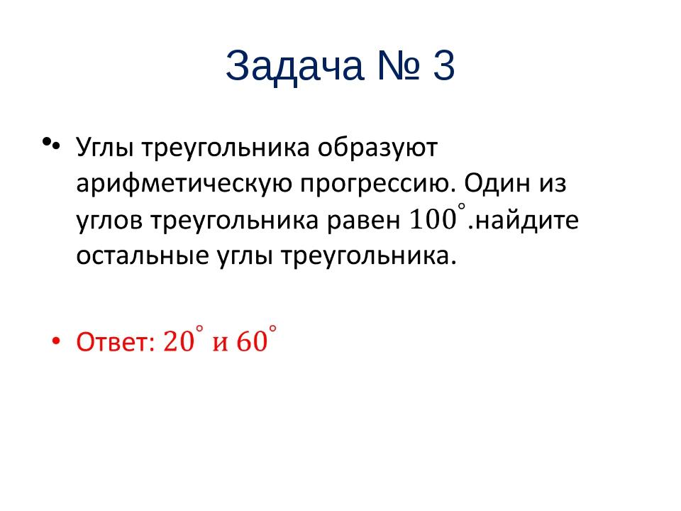 Задача № 3