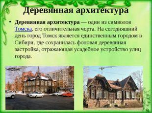 Деревянная архитектура Деревянная архитектура— один из символовТомска, его