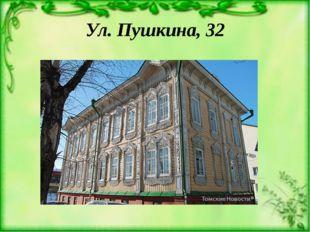 Ул. Пушкина, 32