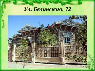 Ул. Белинского, 72