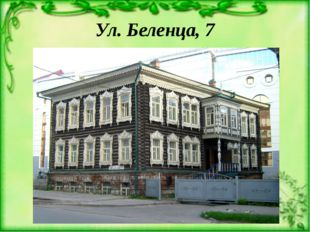 Ул. Беленца, 7