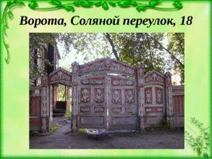 Ворота, Соляной переулок, 18