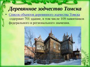 Деревянное зодчество Томска Список объектов деревянного зодчества Томскасоде