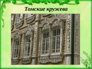 Томские кружева