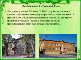 Дзержинского 8 «Доходный дом». Построен в начале XX века. В 1980 году был вк