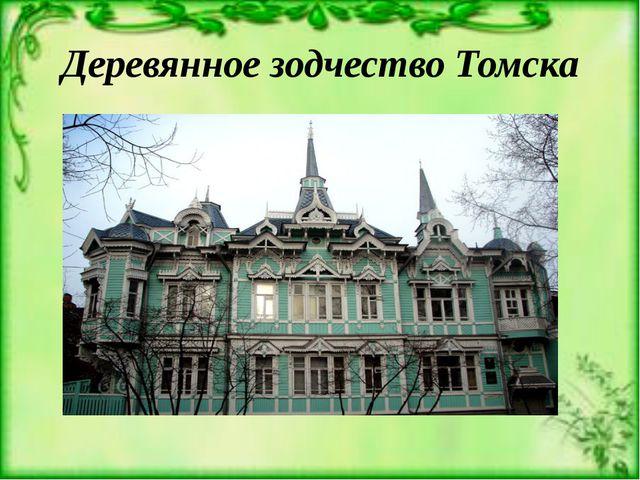 Деревянное зодчество Томска