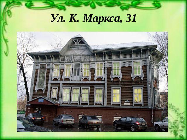 Ул. К. Маркса, 31