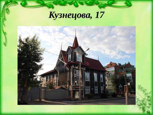 Кузнецова, 17
