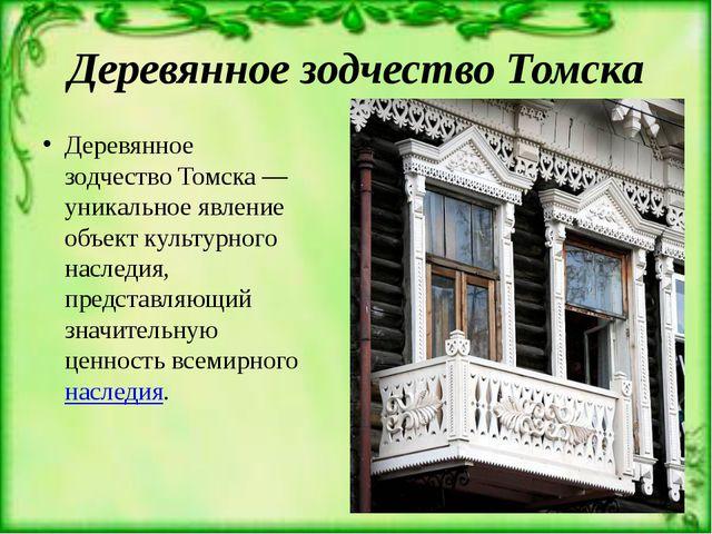 Деревянное зодчество Томска Деревянное зодчество Томска— уникальное явление...