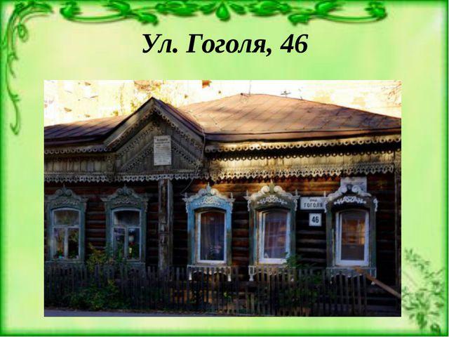 Ул. Гоголя, 46
