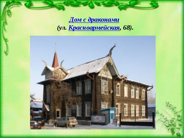 Дом с драконами (ул.Красноармейская, 68).