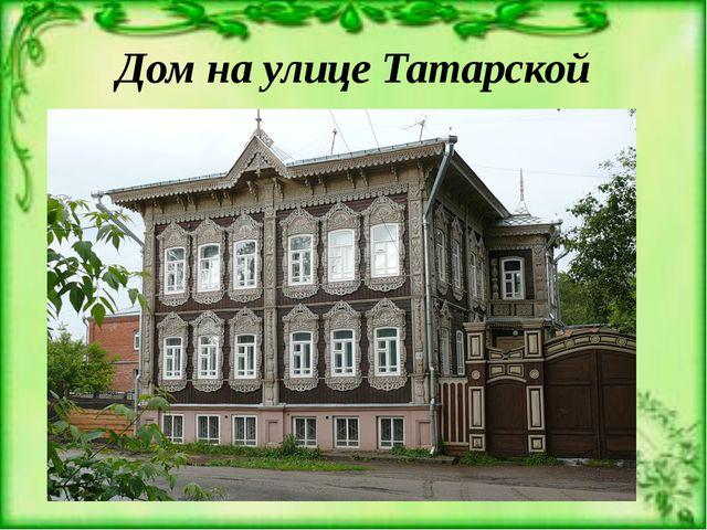 Дом на улице Татарской