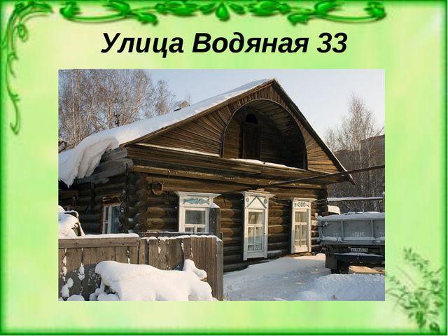 Улица Водяная 33