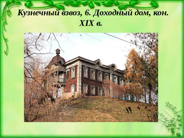 Кузнечный взвоз, 6. Доходный дом, кон. XIX в.