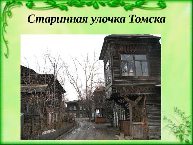 Старинная улочка Томска