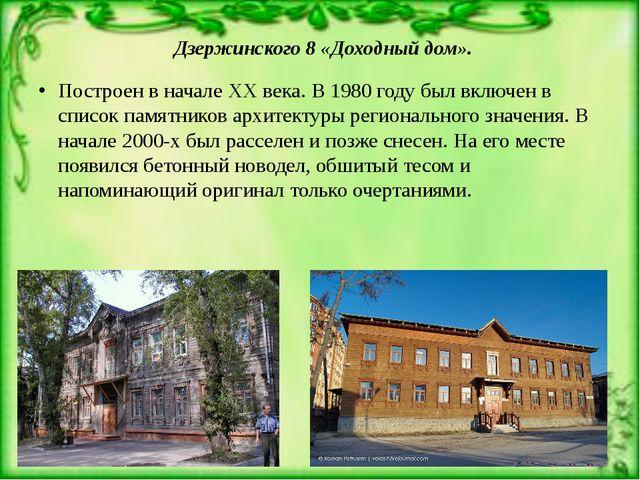 Дзержинского 8 «Доходный дом». Построен в начале XX века. В 1980 году был вк...