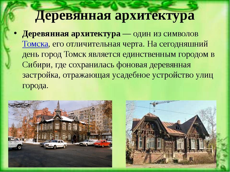 Деревянная архитектура Деревянная архитектура— один из символовТомска, его...