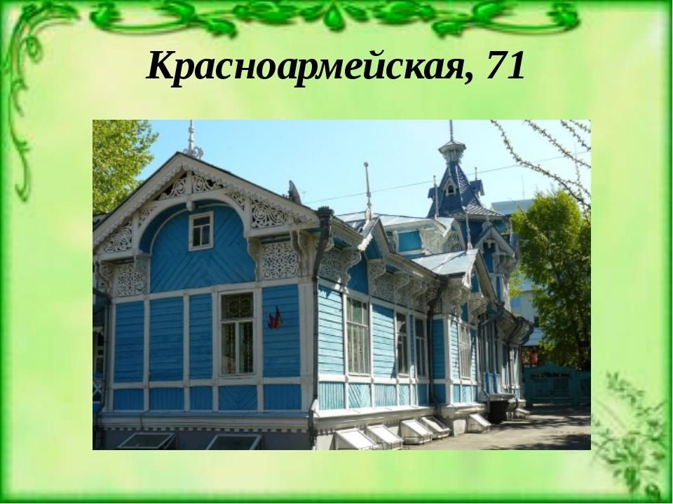 Красноармейская, 71