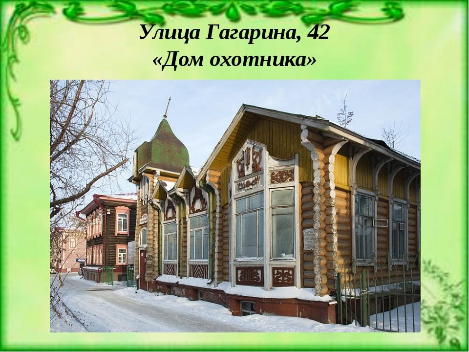 Улица Гагарина, 42 «Дом охотника»