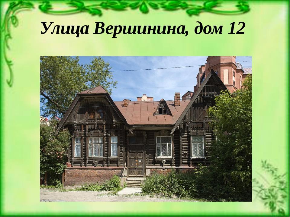 Улица Вершинина, дом 12