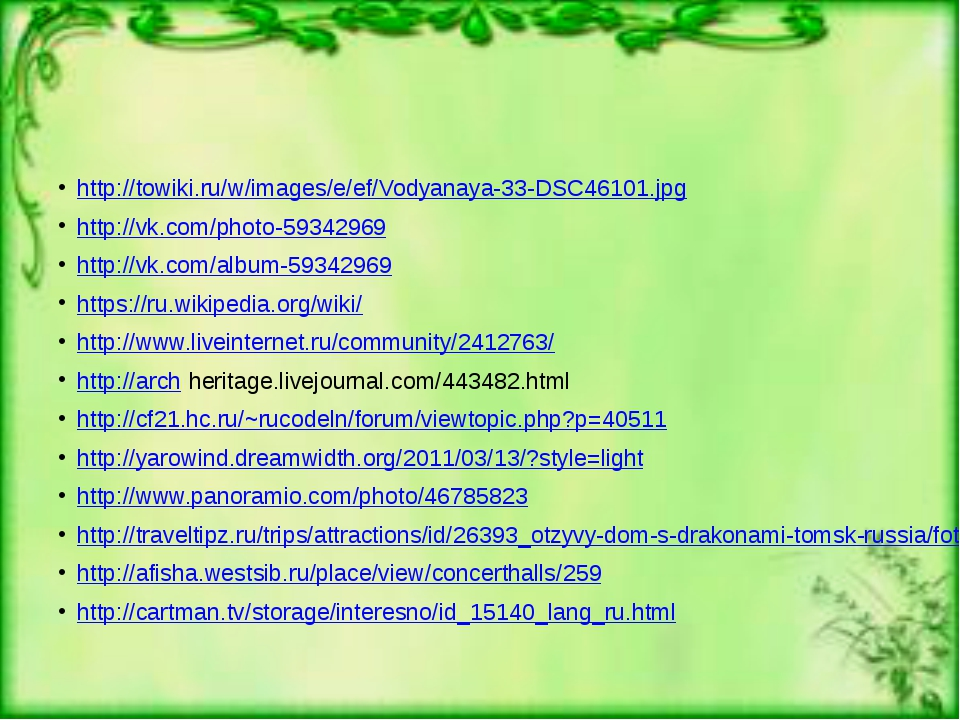 http://towiki.ru/w/images/e/ef/Vodyanaya-33-DSC46101.jpg http://vk.com/photo...
