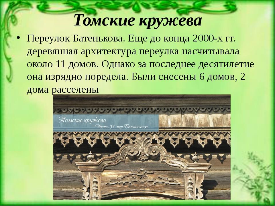 Томские кружева Переулок Батенькова. Еще до конца 2000-х гг. деревянная архит...