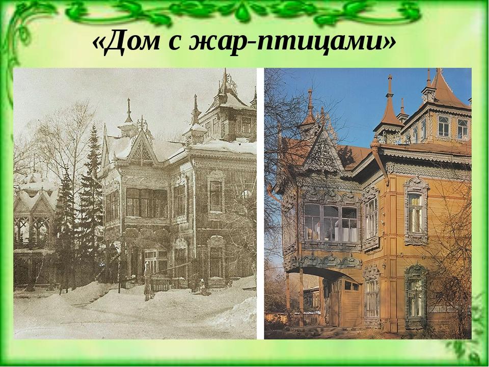 «Дом с жар-птицами»