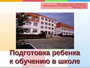 Автор: педагог-психолог Пивненко М.А. МОБУ «СОШ №1» пгт. Пойковский, Нефтеюга