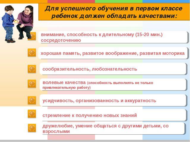 внимание, способность к длительному (15-20 мин.) сосредоточению хорошая памят...