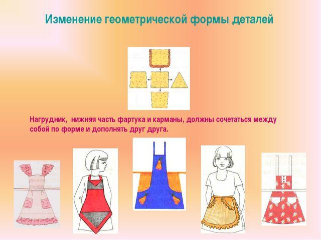 Изменение геометрической формы деталей Нагрудник, нижняя часть фартука и карм...