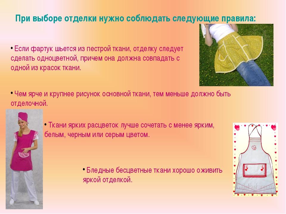При выборе отделки нужно соблюдать следующие правила: Если фартук шьется из п...