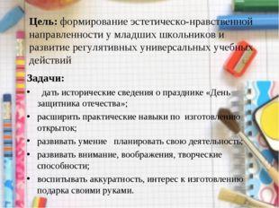 Цель: формирование эстетическо-нравственной направленности у младших школьник