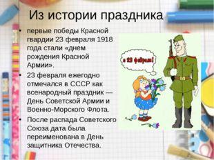 Из истории праздника первые победы Красной гвардии 23 февраля 1918 года стали