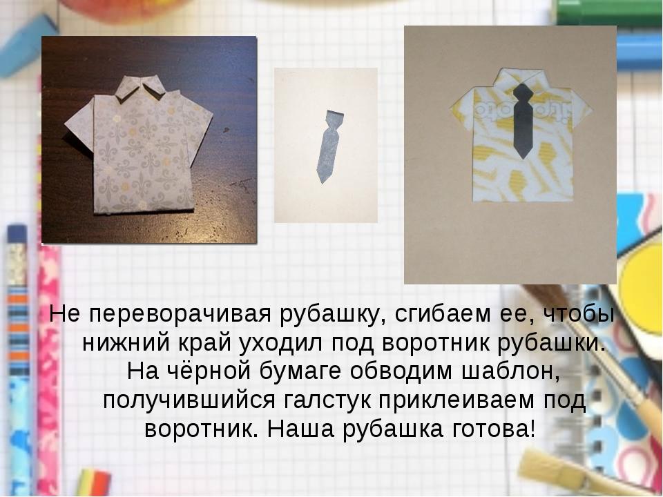 Не переворачивая рубашку, сгибаем ее, чтобы нижний край уходил под воротник р...